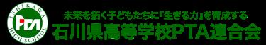 石川県高等学校PTA連合会